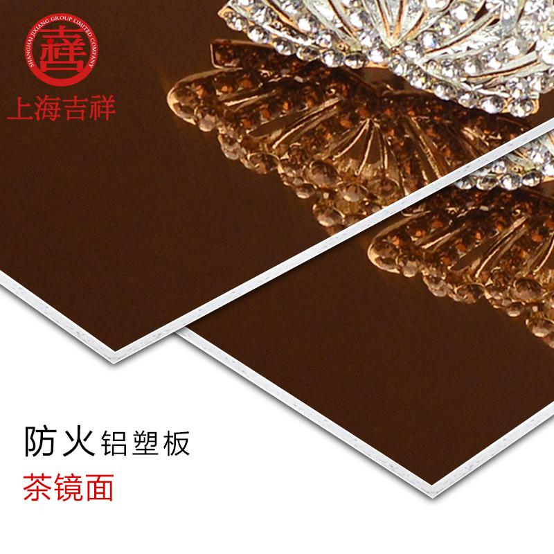 上海吉祥 铝塑板 防火镜面系列 茶镜面