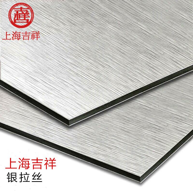 上海吉祥 铝塑板 拉丝系列 银拉丝