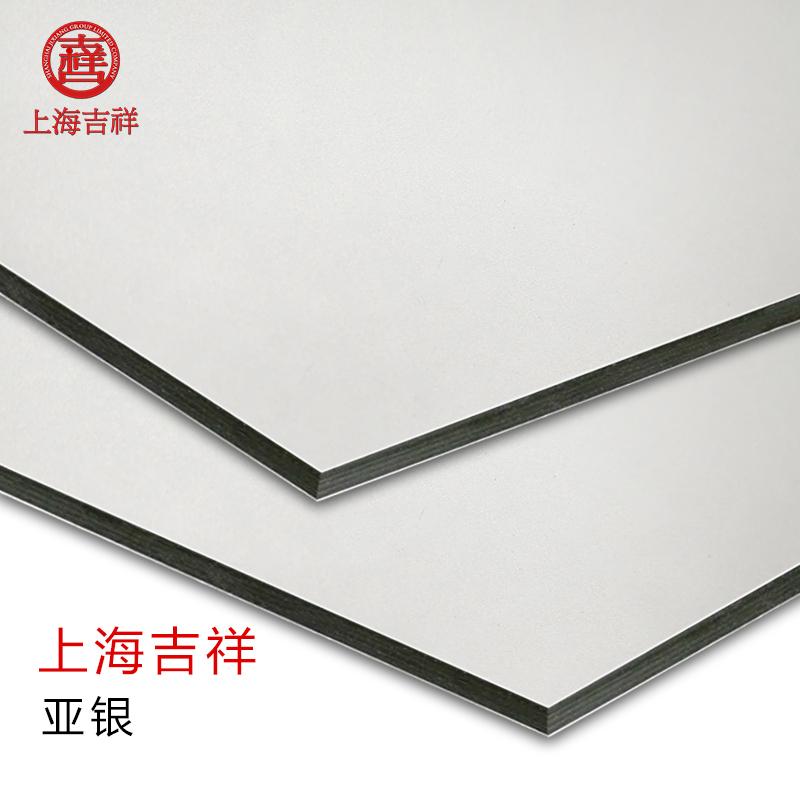 上海吉祥 铝塑板 单色系列 亚银