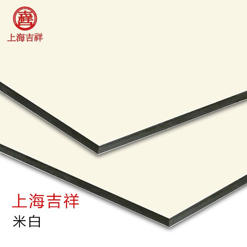 上海吉祥 铝塑板 单色系列 米白