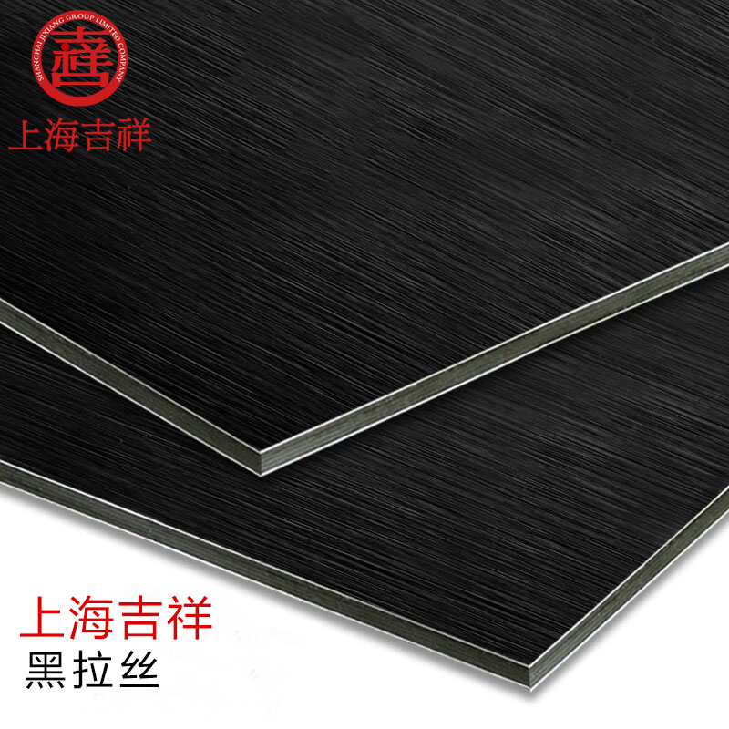 上海吉祥 铝塑板 拉丝系列 黑拉丝