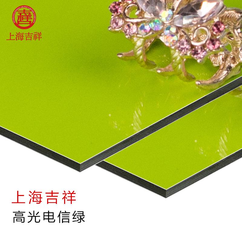 上海吉祥 铝塑板 高光系列 电信绿