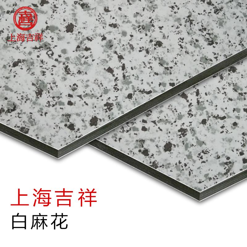 上海吉祥 铝塑板 岗纹系列 白麻花