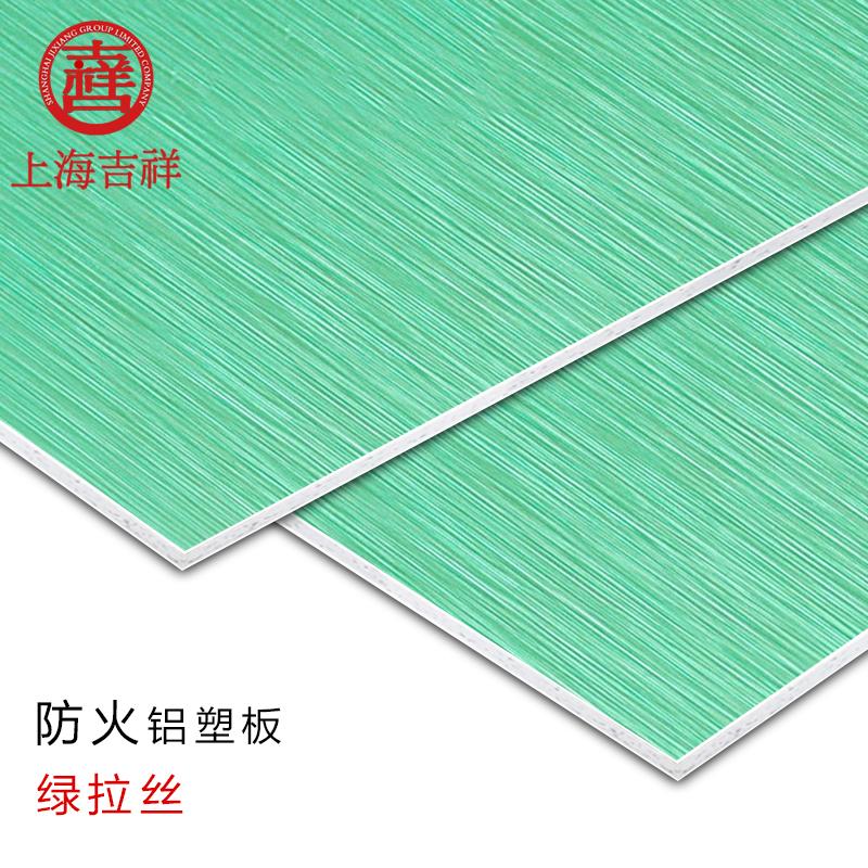 上海吉祥 铝塑板 防火拉丝系列 绿拉丝
