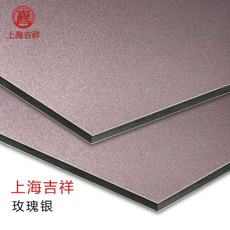上海吉祥 铝塑板 单色系列 玫瑰银