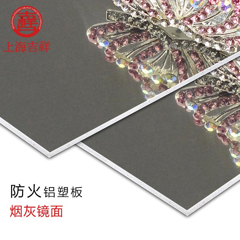 上海吉祥 铝塑板 防火镜面系列 玫瑰镜面
