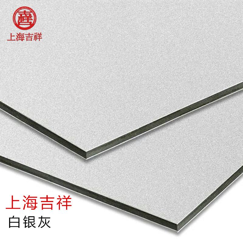 上海吉祥  铝塑板 单色系列 白银灰