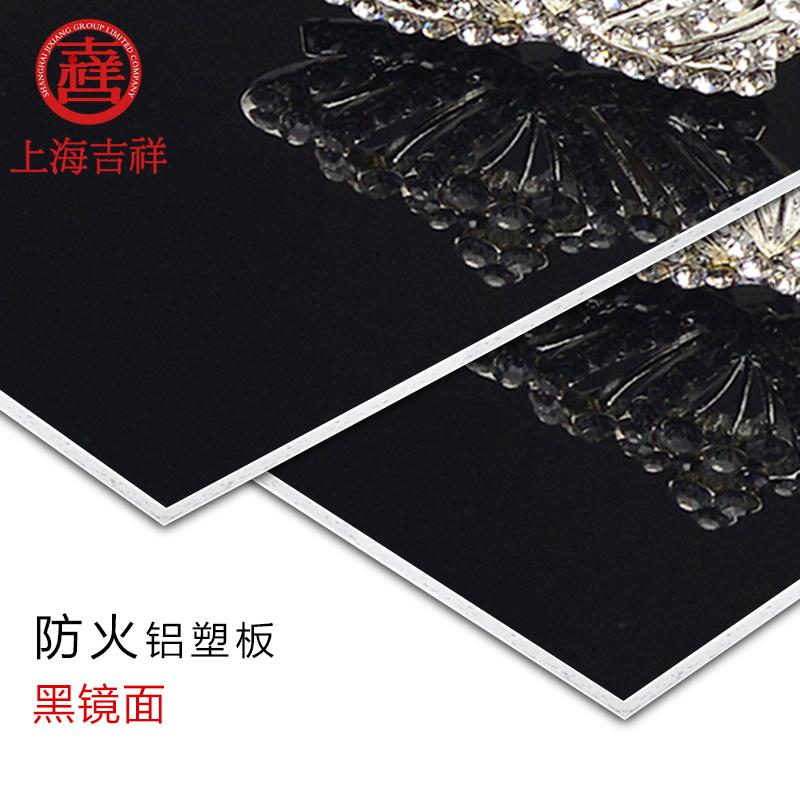 上海吉祥 铝塑板 防火镜面系列 黑镜面