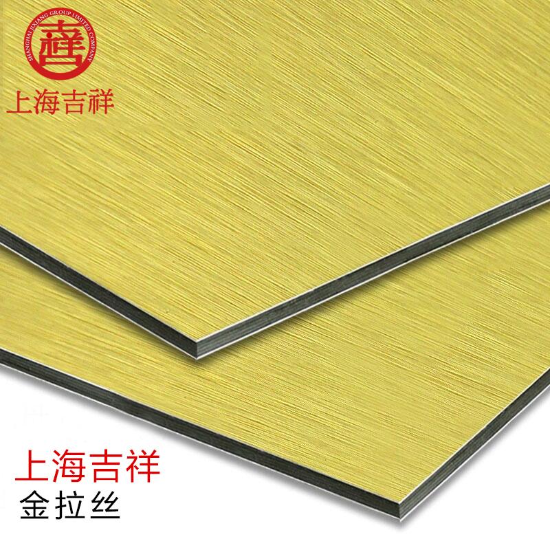 上海吉祥 铝塑板 拉丝系列 金拉丝