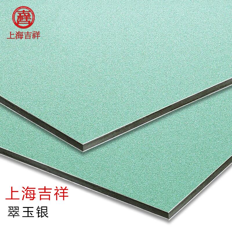 上海吉祥  铝塑板 单色系列 翠玉银
