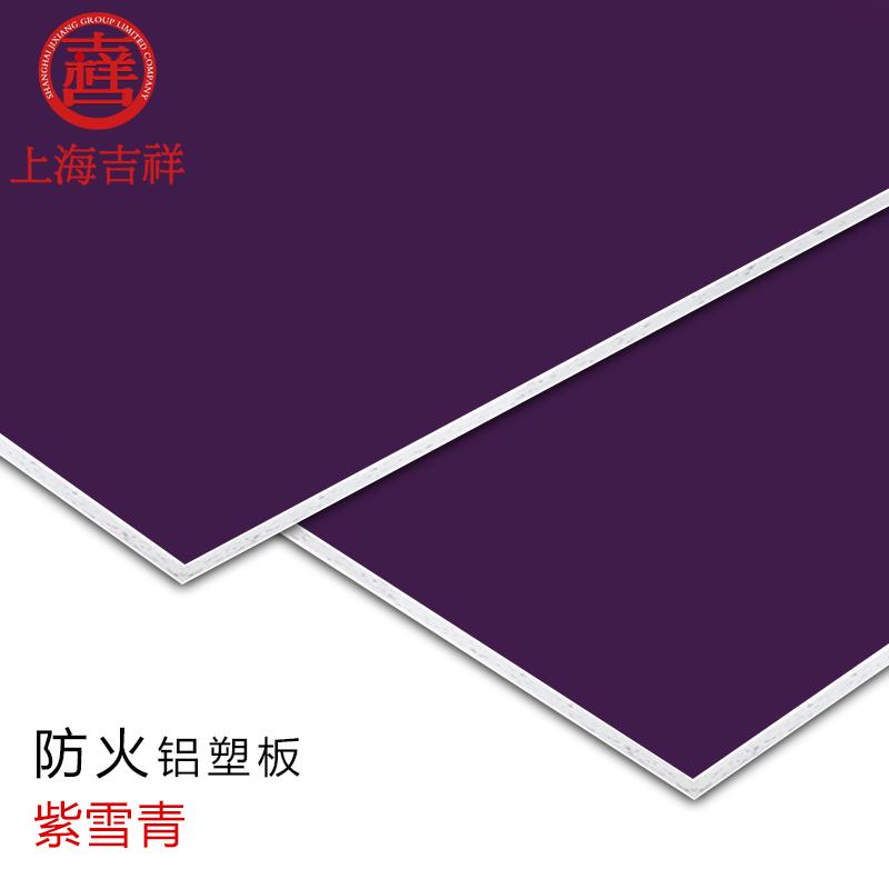 上海吉祥 铝塑板 氟碳铝塑板系列 氟碳防火单色系列 紫雪青
