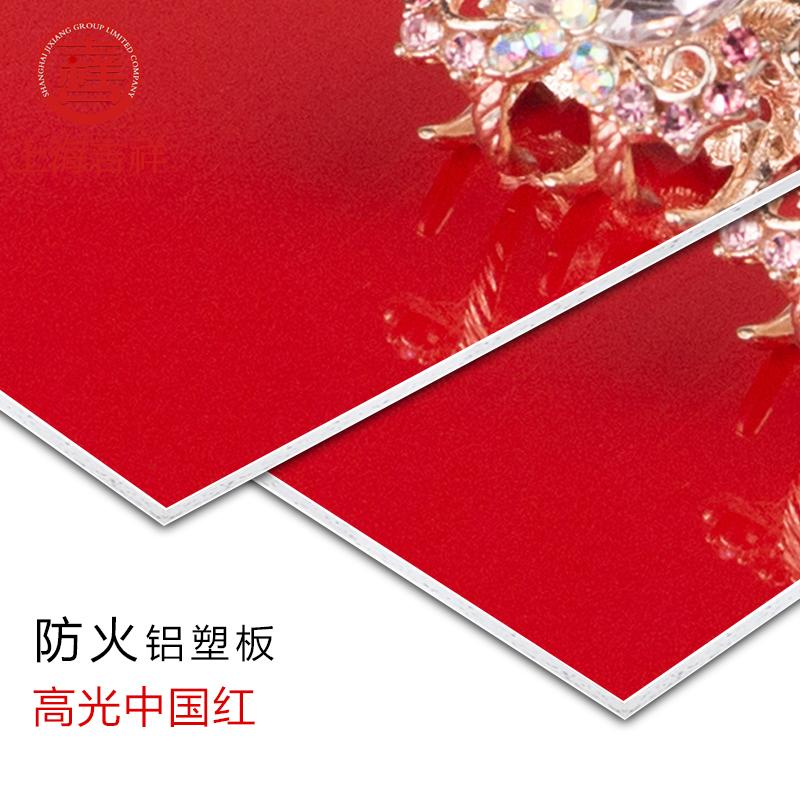 上海吉祥 铝塑板 防火高光系列 中国红
