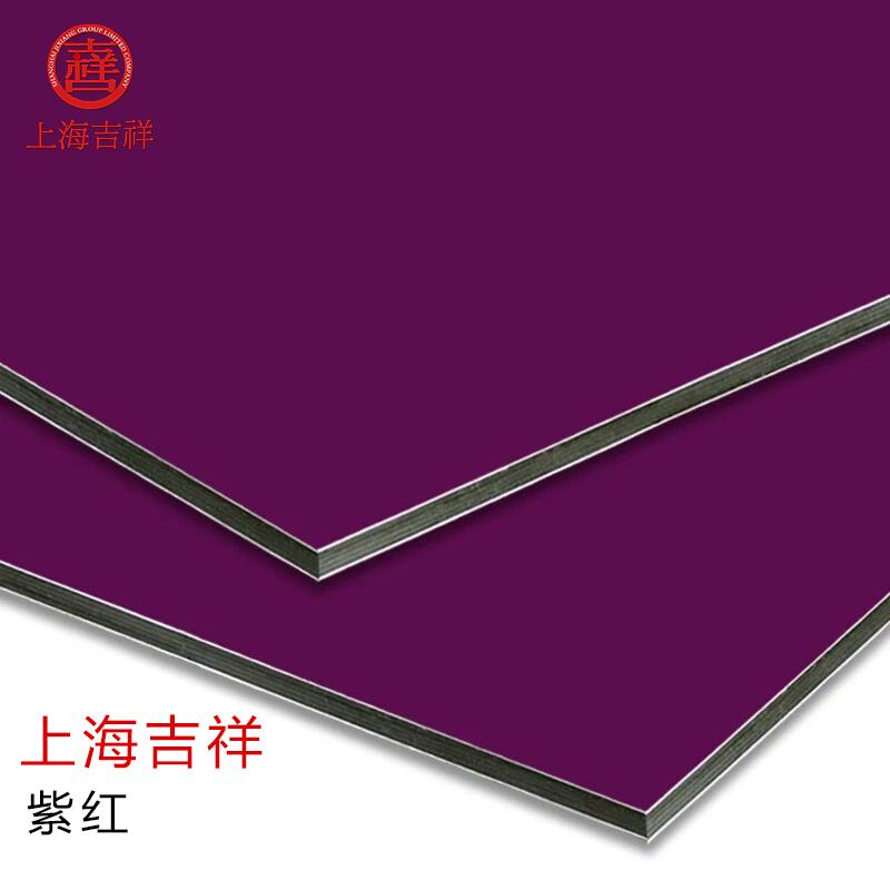 上海吉祥 铝塑板 单色系列 紫红