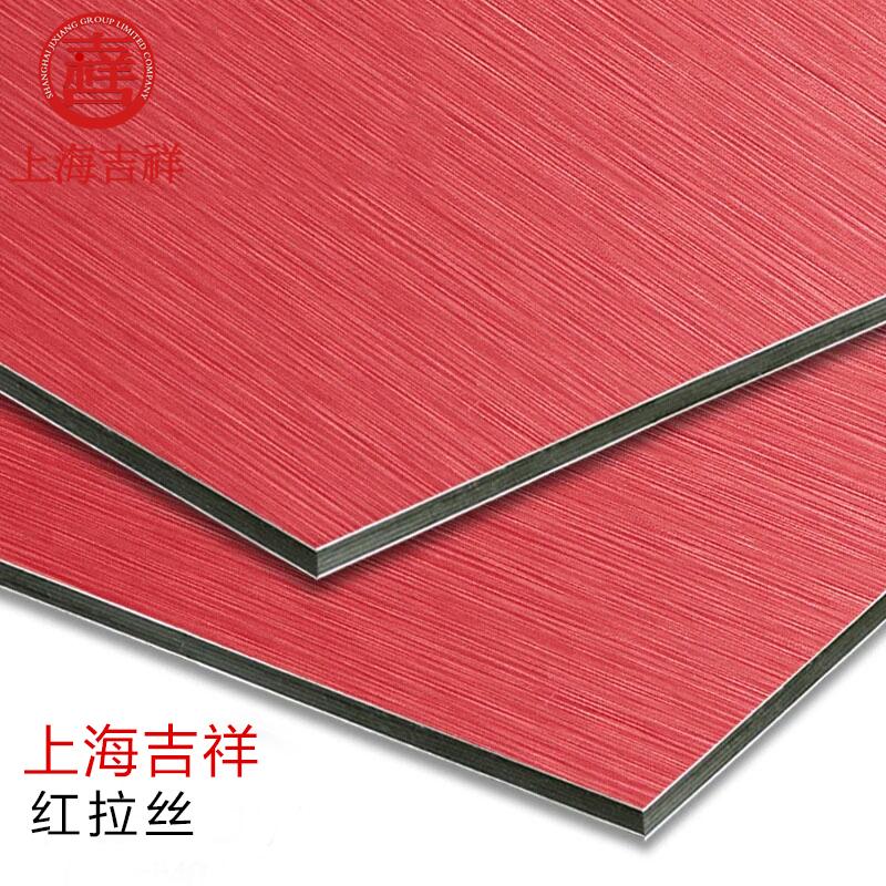 上海吉祥 铝塑板 拉丝系列 红拉丝