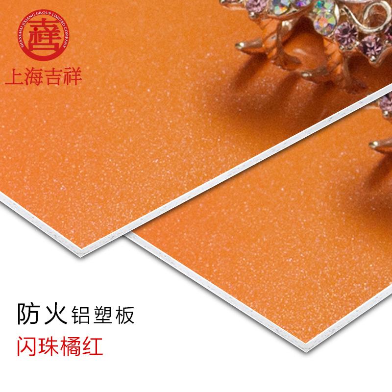 上海吉祥 铝塑板 氟碳铝塑板系列 氟碳防火高光 闪珠系列 闪珠橘红