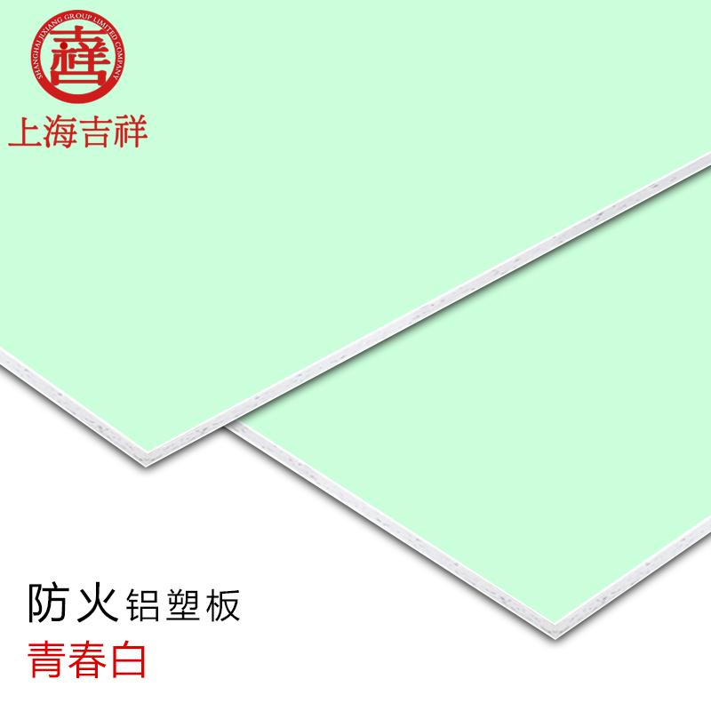 上海吉祥 铝塑板 氟碳铝塑板系列 氟碳防火单色系列 青春白