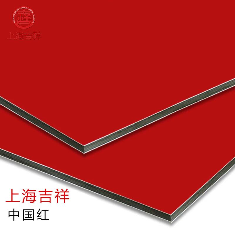 上海吉祥 铝塑板 单色系列 中国红 中华红 大红