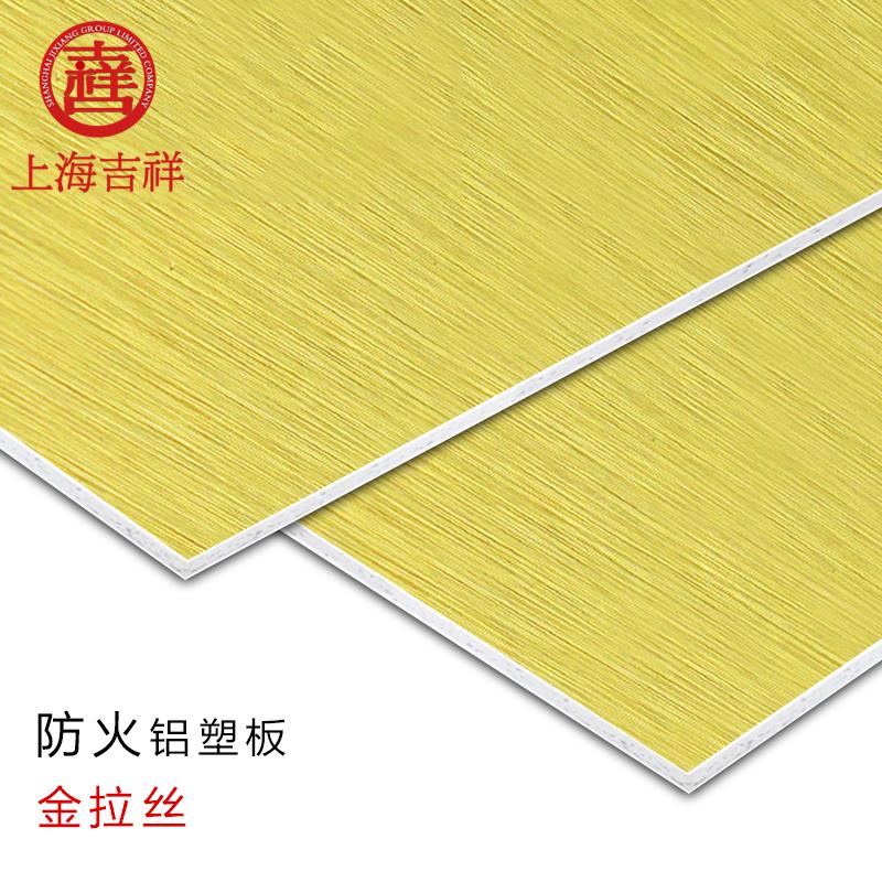 上海吉祥 铝塑板 防火拉丝系列 金拉丝