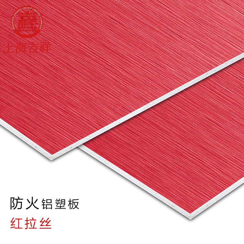 上海吉祥 铝塑板 防火拉丝系列 红拉丝