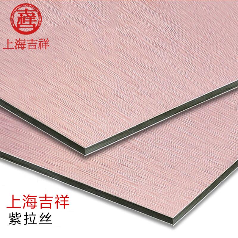 上海吉祥 铝塑板 拉丝系列 紫拉丝