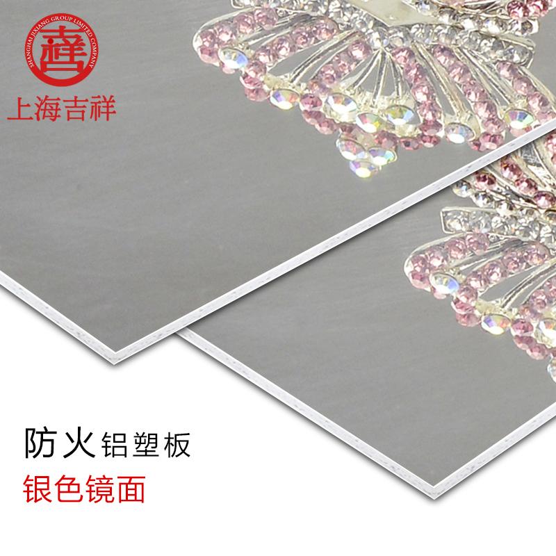 上海吉祥 铝塑板 防火镜面系列 银色镜面