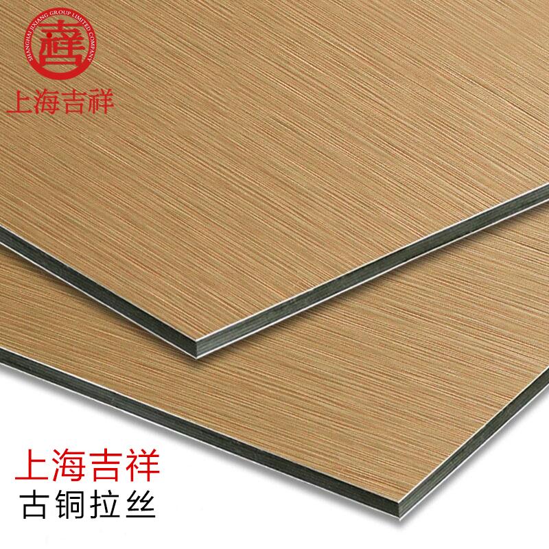 上海吉祥 铝塑板 拉丝系列 古铜拉丝